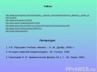 Сайты: http://www.primpogoda.ru/articles/pogoda_i_zdorove_cheloveka/atmosfernoe_