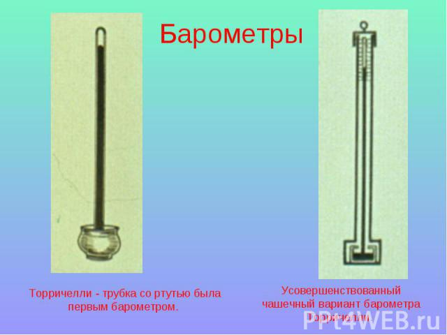 Барометры Торричелли - трубка со ртутью была первым барометром. Усовершенствованный чашечный вариант барометра Торричелли.