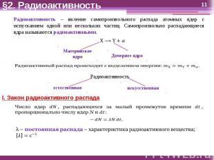 §2. Радиоактивность Радиоактивность – явление самопроизвольного распада атомных