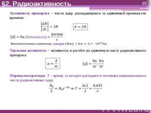 §2. Радиоактивность Активность препарата – число ядер, распадающихся за единичны