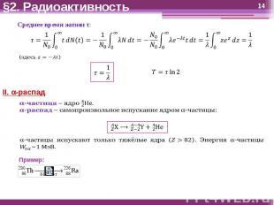 "§2. Радиоактивность Среднее время жизни τ:II. α-распадα-частица – ядро (_2^4)""He"