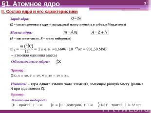 §1. Атомное ядро II. Состав ядра и его характеристикиЗаряд ядра:(Z – число прото