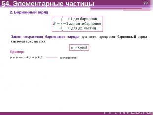 §4. Элементарные частицы Закон сохранения барионного заряда: для всех процессов
