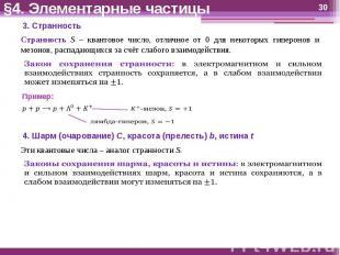 §4. Элементарные частицы 3. СтранностьСтранность S – квантовое число, отличное о