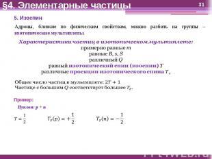 §4. Элементарные частицы 5. ИзоспинАдроны, близкие по физическим свойствам, можн