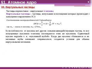§1. Атомное ядро VII. Виртуальные частицыЧастицы-переносчики – виртуальные π-мез
