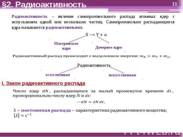 §2. Радиоактивность Радиоактивность – явление самопроизвольного распада атомных ядер с испусканием одной или нескольких частиц. Самопроизвольно распадающиеся ядра называются радиоактивными.I. Закон радиоактивного распадаЧисло ядер ⅆ