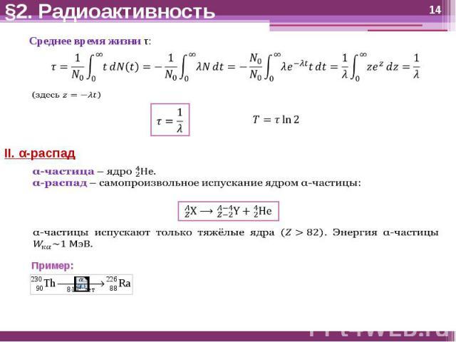 §2. Радиоактивность Среднее время жизни τ:II. α-распадα-частица – ядро (_2^4)