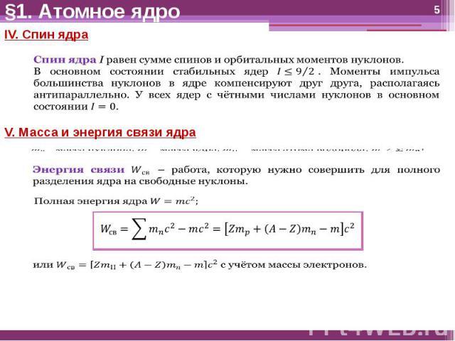 §1. Атомное ядро IV. Спин ядраСпин ядра I равен сумме спинов и орбитальных моментов нуклонов.В основном состоянии стабильных ядер