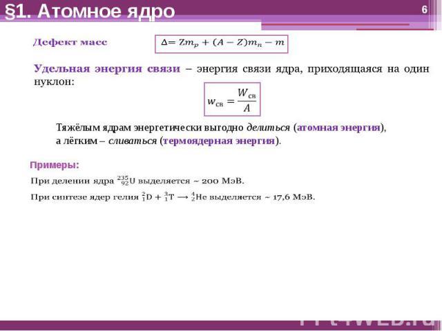 §1. Атомное ядро Дефект масс∆=Z