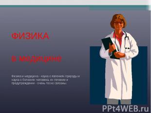 ФИЗИКА в медицинеФизика и медицина - наука о явлениях природы и наука о болезнях