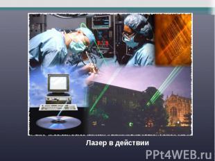 Лазер в действии