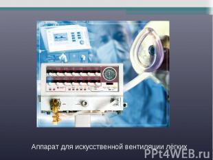 Аппарат для искусственной вентиляции лёгких