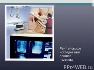 Рентгеновское исследование органов человека