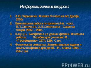 Информационные ресурсы: 1. А.В. Перышкин Физика 9 класс из-во: Дрофа, 2005г 2. В