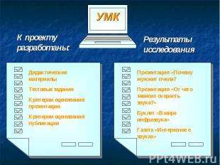 УМК К проекту разработаны: Дидактические материалыТестовые заданияКритерии оцени