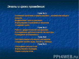 Этапы и сроки проведения: Урок № 1:Осознание проблемы и формулировка основополаг