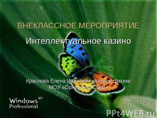 ВНЕКЛАССНОЕ МЕРОПРИЯТИЕ Интеллектуальное казиноКраснова Елена Ивановна учитель ф