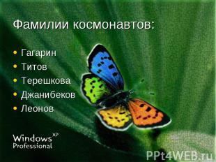 Фамилии космонавтов: ГагаринТитовТерешковаДжанибековЛеонов