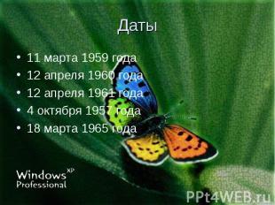 Даты 11 марта 1959 года12 апреля 1960 года12 апреля 1961 года4 октября 1957 года