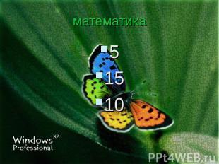 математика 51510
