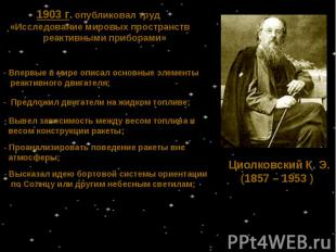 1903 г. опубликовал труд «Исследование мировых пространств реактивными приборами