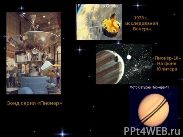 1978 г. исследования Венеры.Зонд серии «Пионер»«Пионер-10»На фонеЮпитера