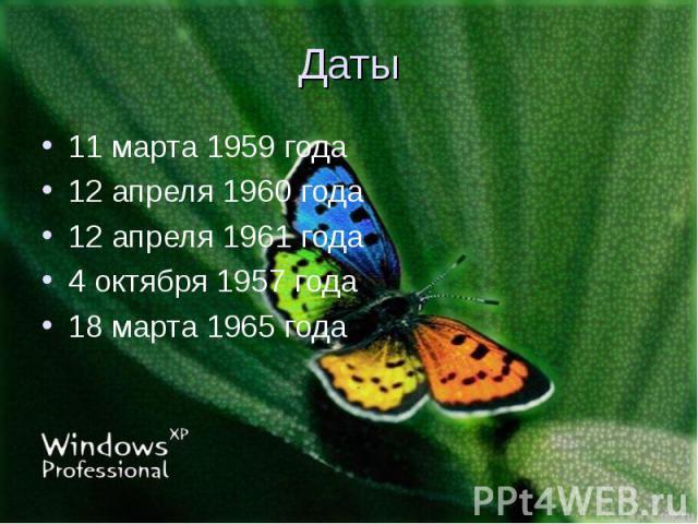 Даты 11 марта 1959 года12 апреля 1960 года12 апреля 1961 года4 октября 1957 года18 марта 1965 года