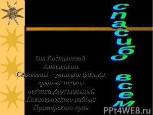 спасибо всем От Костычевой АнастасииСергеевны – учителя физики средней школыпосе