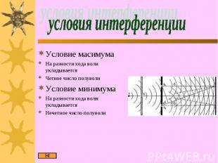условия интерференции Условие масимумаНа разности хода волн укладываетсяЧетное ч