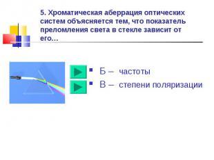 5. Хроматическая аберрация оптических систем объясняется тем, что показатель пре
