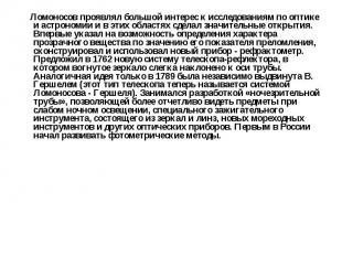 Ломоносов проявлял большой интерес к исследованиям по оптике и астрономии и в эт