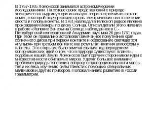 В 1757-1765 Ломоносов занимался астрономическими исследованиями. На основе своих