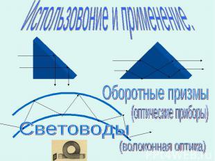 Использовоние и применение.Оборотные призмыСветоводы