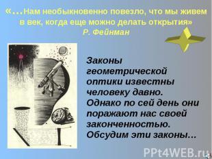 «…Нам необыкновенно повезло, что мы живем в век, когда еще можно делать открытия