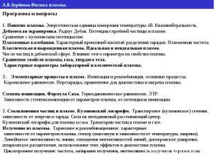 А.В.Бурдаков.Физика плазмы.Программа и вопросы1. Понятие плазмы. Энергетическая