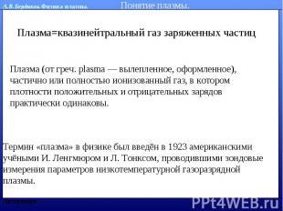 Понятие плазмы. Плазма=квазинейтральный газ заряженных частицПлазма (от греч. pl