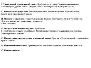 9. Управляемый термоядерный синтез. Проблемы энергетики. Радиационная опасность.