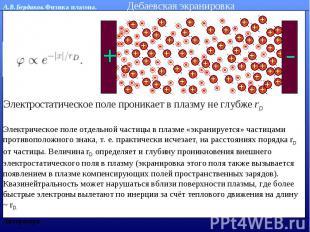 Дебаевская экранировкаЭлектростатическое поле проникает в плазму не глубже rDЭле