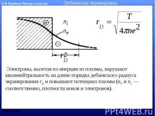 Дебаевская экранировка Электроны, вылетая по инерции из плазмы, нарушают квазине