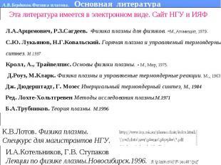 Основная литератураЭта литература имеется в электронном виде. Сайт НГУ и ИЯФ Л.А
