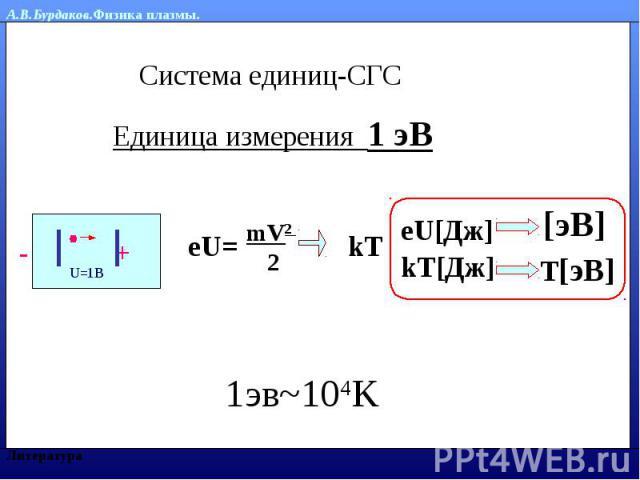 Система единиц-СГСЕдиница измерения 1 эВ