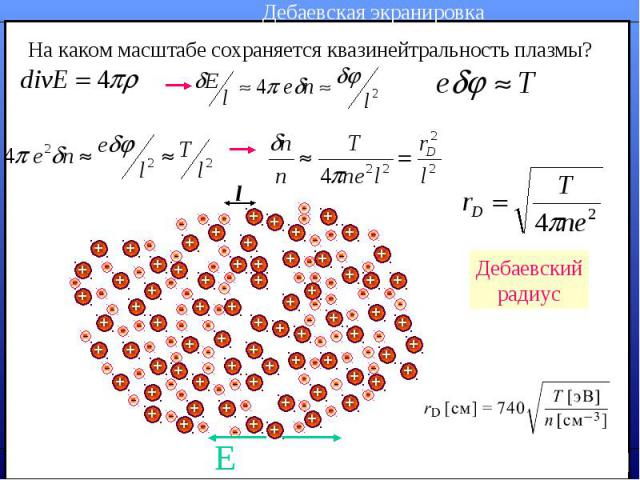 Дебаевская экранировкаНа каком масштабе сохраняется квазинейтральность плазмы?
