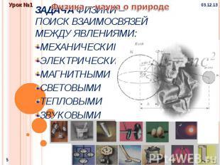 Задача физики – поиск взаимосвязей между явлениями: МеханическимиЭлектрическимиМ