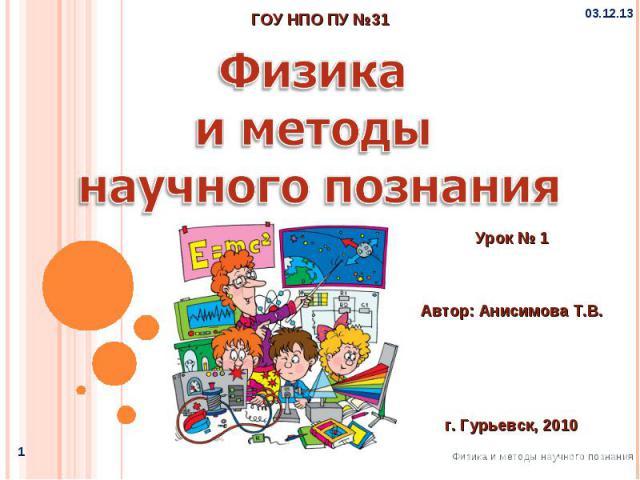 Физика и методы научного познанияУрок № 1Автор: Анисимова Т.В.г. Гурьевск, 2010