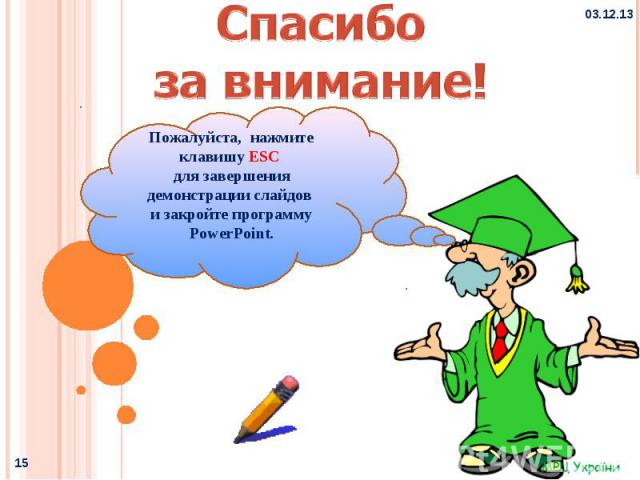 Спасибоза внимание!Пожалуйста, нажмите клавишу ESC для завершения демонстрации слайдов и закройте программу PowerPoint.