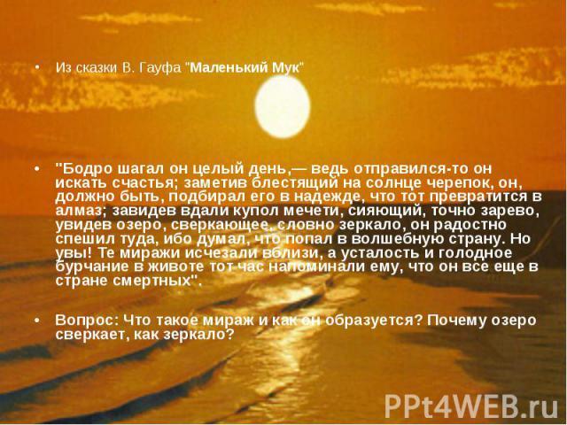 Из сказки В. Гауфа