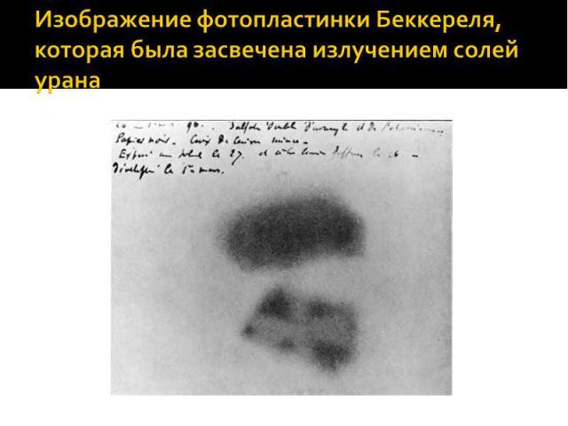Изображение фотопластинки Беккереля, которая была засвечена излучением солей урана
