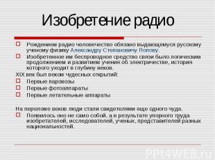Изобретение радио Рождением радио человечество обязано выдающемуся русскому учен