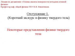 Лекции по дисциплине «Основы анализа поверхности методами атомной физики»Професс